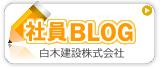 白木建設社員Blog